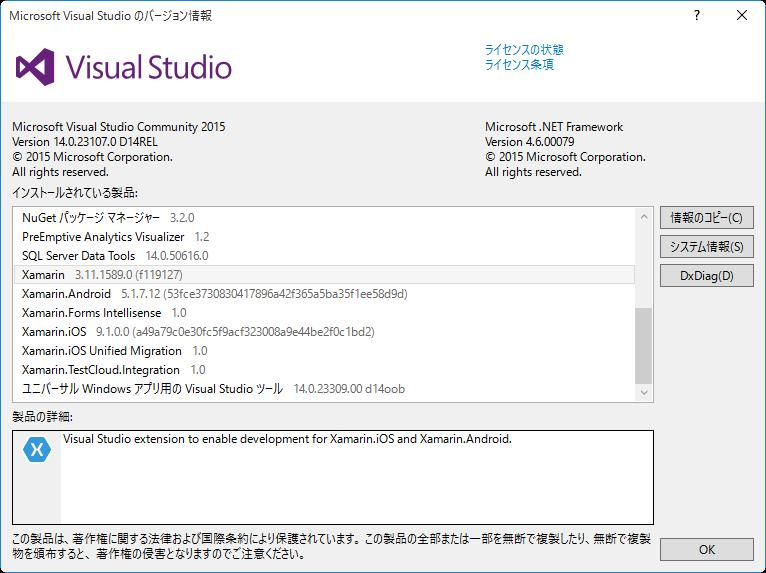 1 開発に必要な Visual Studio Android SDK Java Xamarin の 設定を確認 1.