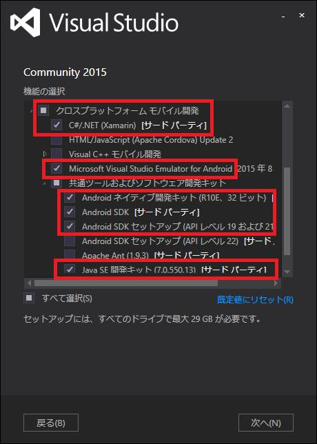 <<Visual Studio 2015 インストーラー >> Visual Studio