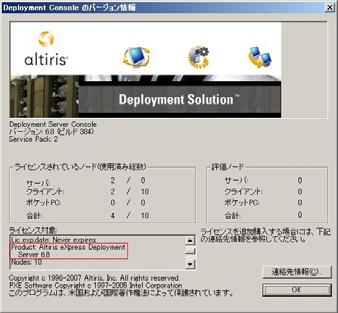 7. Altiris Deployment Solution 6.1 SP1 Hot Fix E SP2 Altiris Deployment Solution 6.