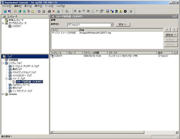 6) 7) C: Program Files Altiris express