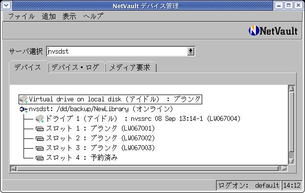 2. nvsdst のローカルディスク領域 (/home/newdrive)