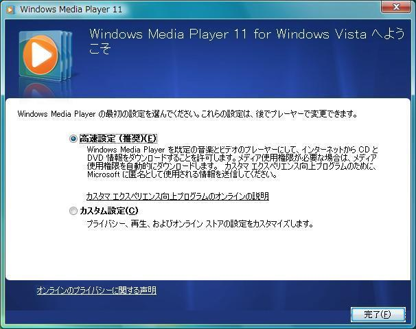 1 クリックします 図 1 Windows Media Player 11 の起動 2 Windows Media Player