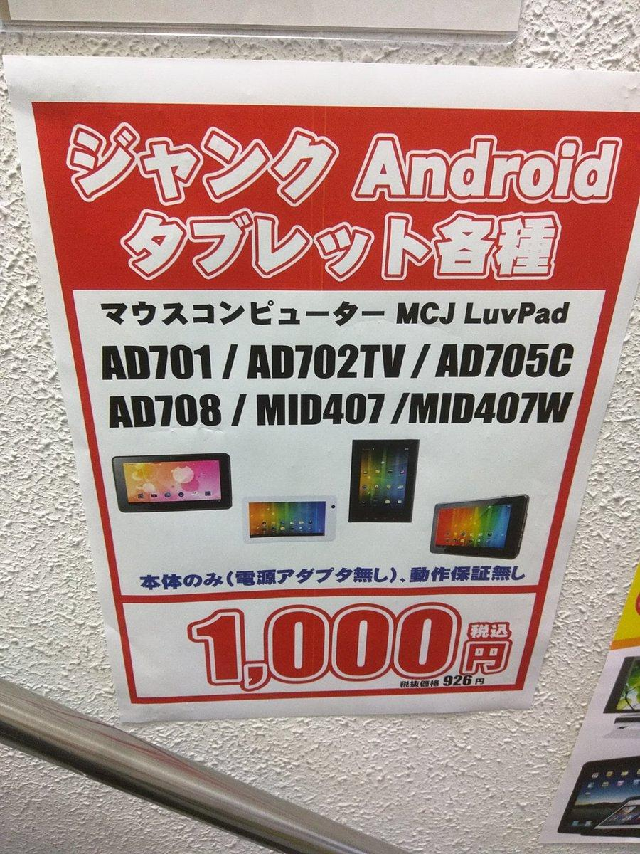 Recently Intel Tablet is too inexpensive, in Japan and