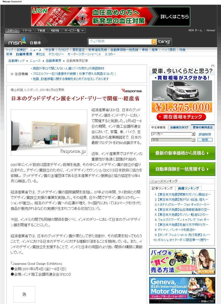 2011/2/6 msn 自動車 http://car.jp.msn.com/news/business/article.