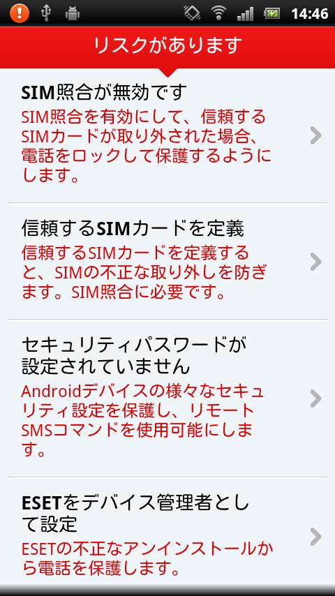 STEP4 初期設定 および Android 端末の設定変更 (1) アクティベーション完了後 ESET Mobile Security for Android の画面に [ リスクがあります ] と表示されます [ リスクがあります ]