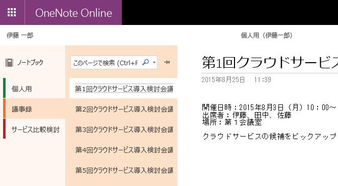 OneNote Online で編集