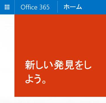 2.1. OneNote Online を開く 手順 1 Office 365