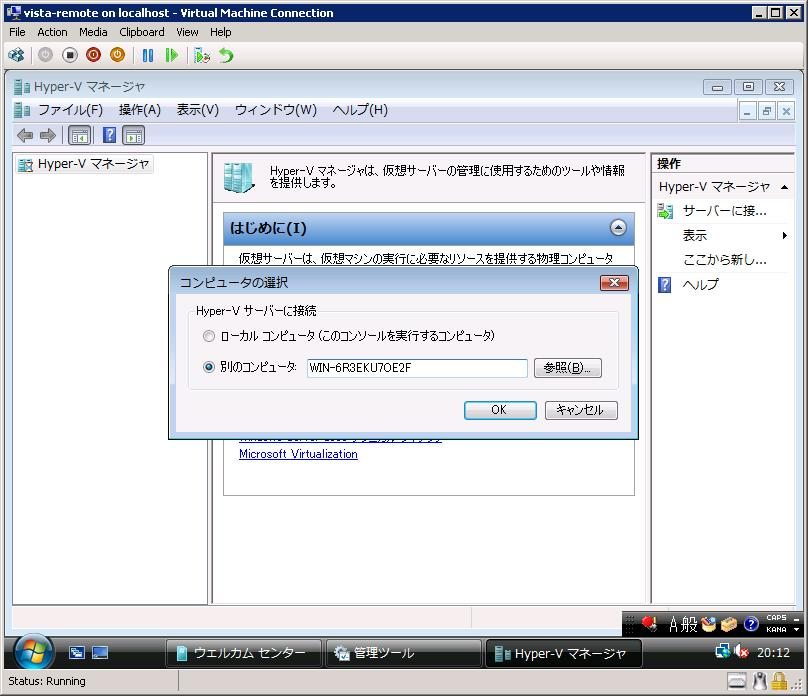 (Dynamic Memory をリモート管理できる OS は Windows Server 2008 R2 SP1 と Windows 7 SP1