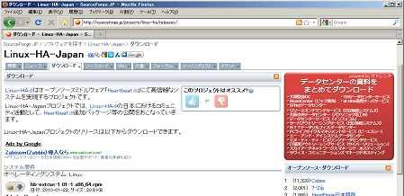 Linux-HA-Japan プロジェクト URL SourceForge.