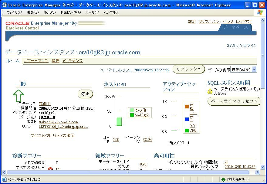 Oracle Enterprise Manager Diagnostics Pack 自動監視 & アラート機能 Oracle