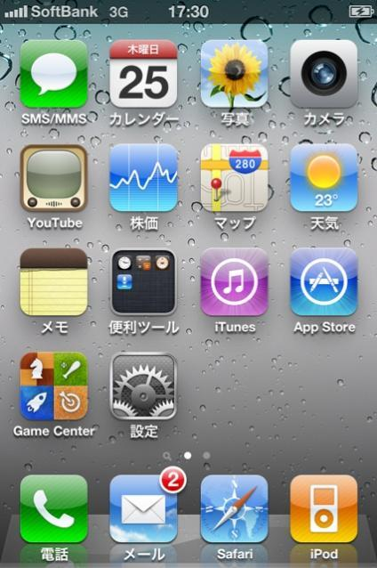 5. iphone へのインストール iphone に Citrix Receiver をンストールするには App Store から Citrix Receiver for iphone