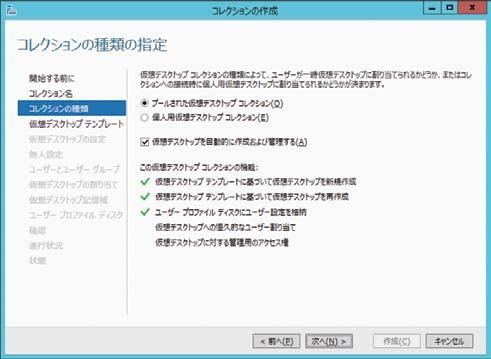 Windows Server 2012 Windows Server 2012 R2 RDS 3 SMB 3.