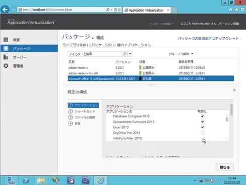 Windows Server 2012 Windows Server 2012 R2 RDS 7 App-V RDS App-V UE-V RDS Microsoft Optimization Pack for Software
