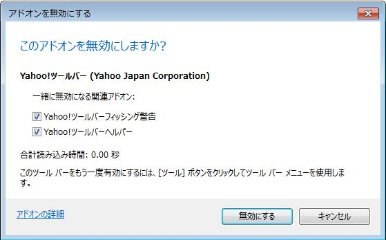 Canon Easy-WebPrint 等 セキュリティーソフト関連のツールバー Norton Anivirus Norton internet Security Trendツールバー