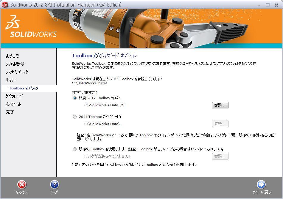 3-3 Toolbox オプション 変更画面 a. < 新規 2012Toolbox 作成 > 新規に SolidWorks 2012 の SolidWorks Toolbox を作成します b.