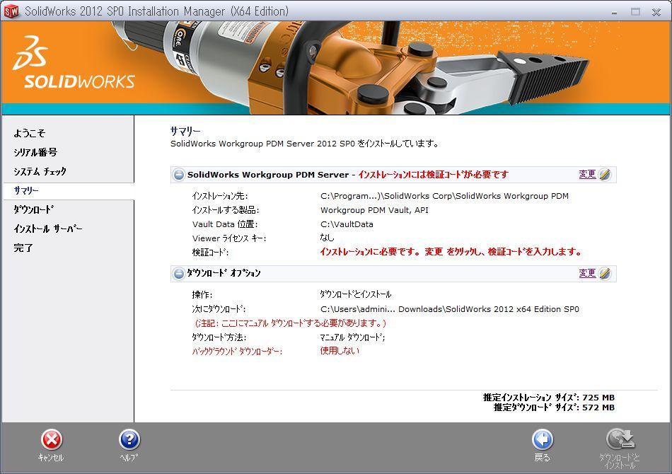 3.SolidWorks Workgroup PDM のインストール 3.