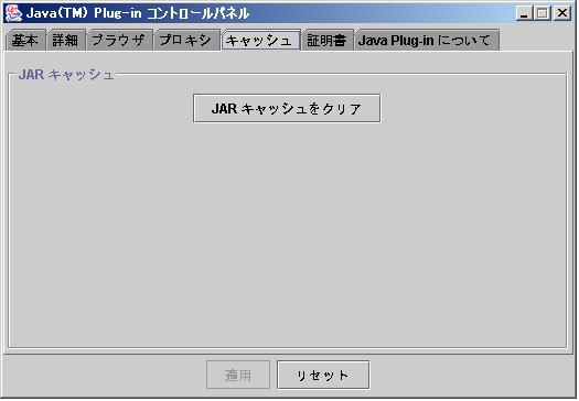 JRE13 の場合 Step 3 JavaPlug-in