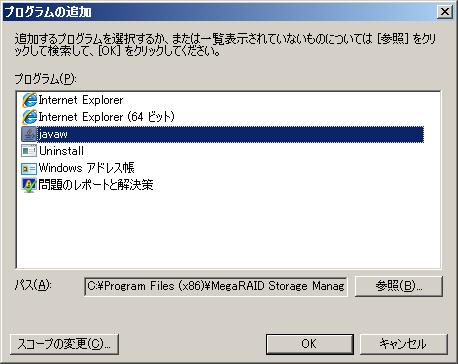 java 64 ビット版 OS: C: Program Files (x86) MegaRAID Storage Manager JRE bin 32 ビット版 OS: C: Program Files MegaRAID Storage Manager JRE bin