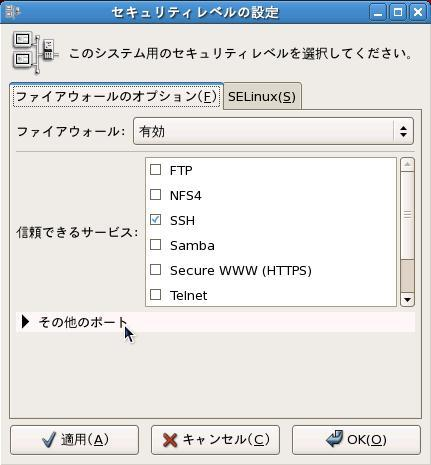 Enterprise Linux 5 2 Red Hat Enterprise Linux 6 の場合 左のメニューの [ その他のポート ] をクリックします Red Hat