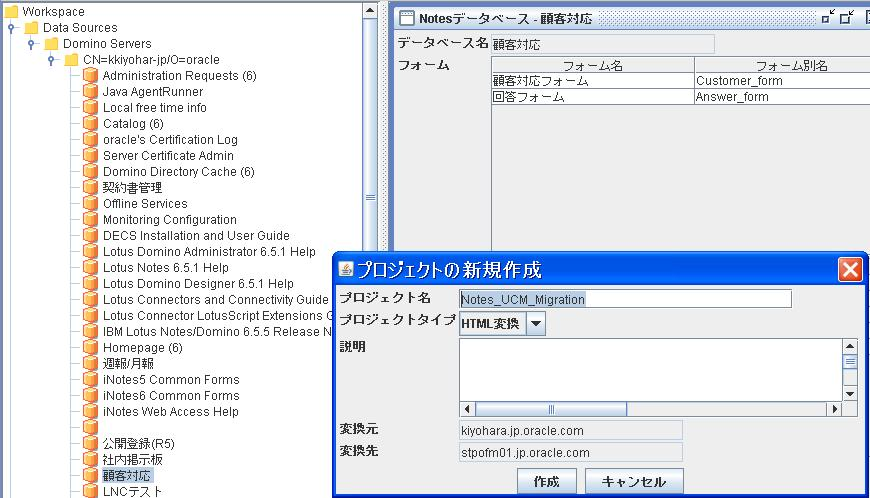 Notes/Domino から Oracle UCM へ移行 移行ツールで Notes