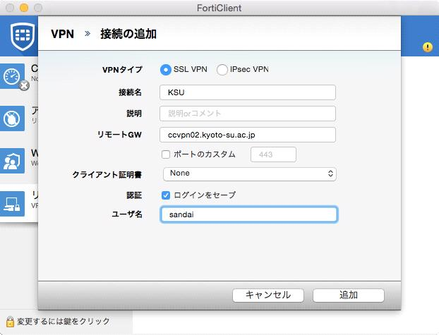 FortiClient コンソールのウィンドウが開くと,
