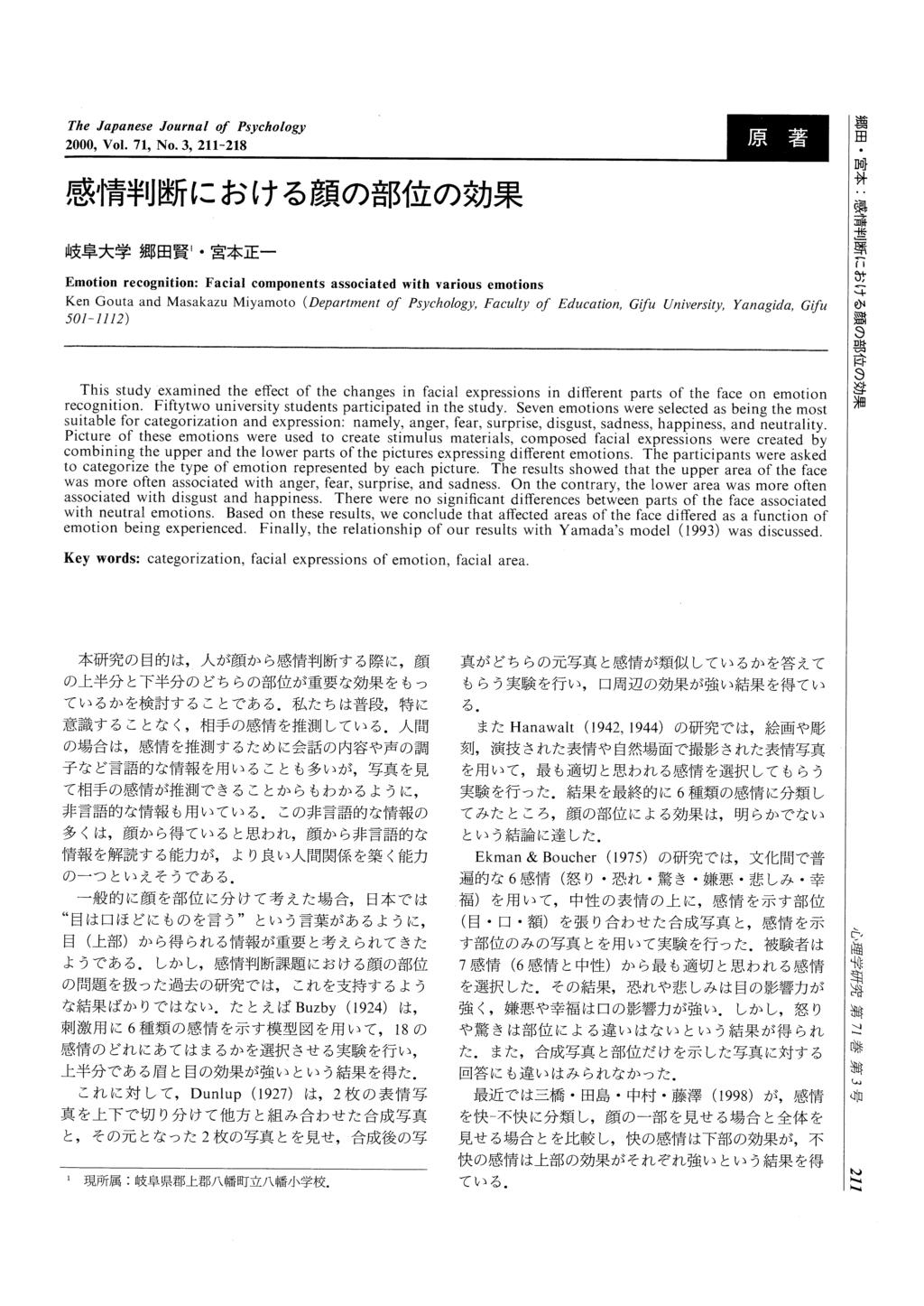 The Japanese Journal of Psychology 2000, Vol. 71, No.