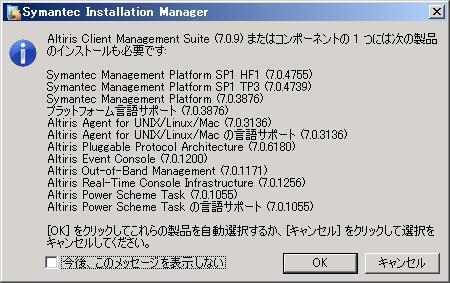 Client Management Suite のインストール 10.
