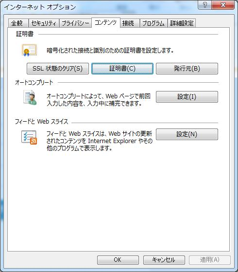 Internet Explorer Google Chrome の場合 Google Chrome は Internet Explorer