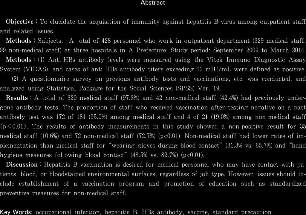 elucidate the acquisition of immunity against hepatitis B virus among outpatient staff and related issues.