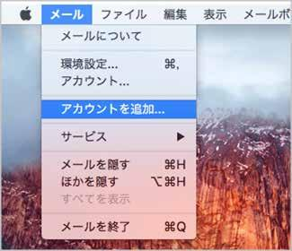 Apple Mail < メール設定方法 本マニュアルは Mac OSX 10.11 の Mail 9.