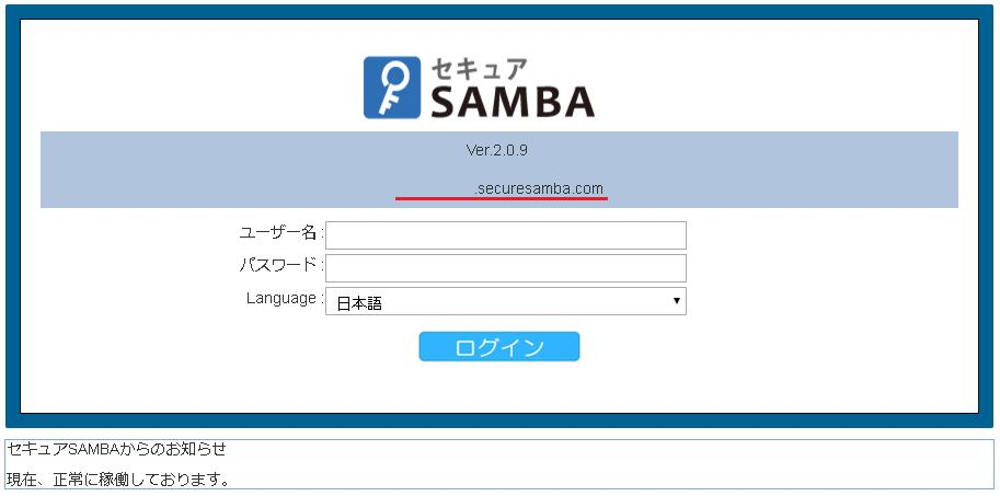 SAMBA Stunnel(Windows) 編 1.