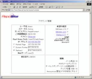 3 www.power-user.com www.worldnet.ne.jp www.ocn.ne.jp/hosting/ hip.ne.jp www.air.ne.jp www.interlink.or.jp hosting.bekkoame.ne.jp alpha-sv.com rapidsite.co.jp www.nsk.ad.