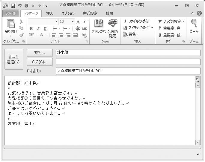 Outlook HTML 形式