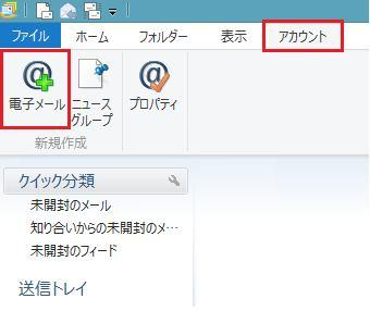 Ⅳ Windows Live Mail 2011,2012 設定 1.