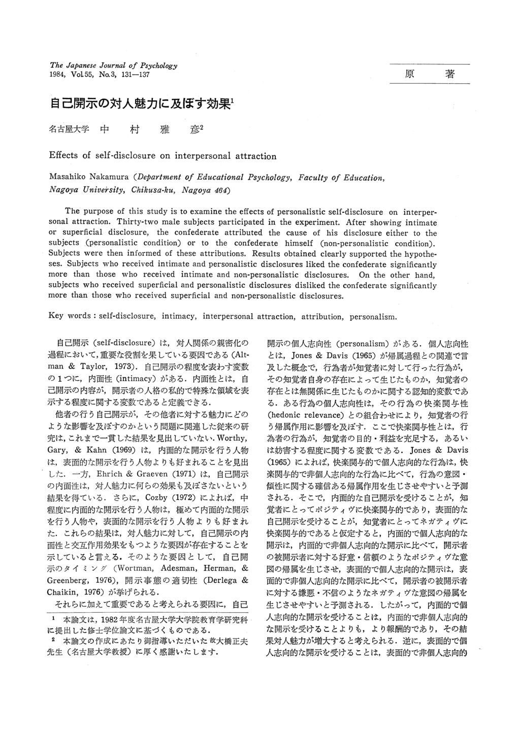 The Japanese Journal of Psychology 1984, Vol. 55, No.