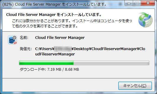 CloudFileserverManager