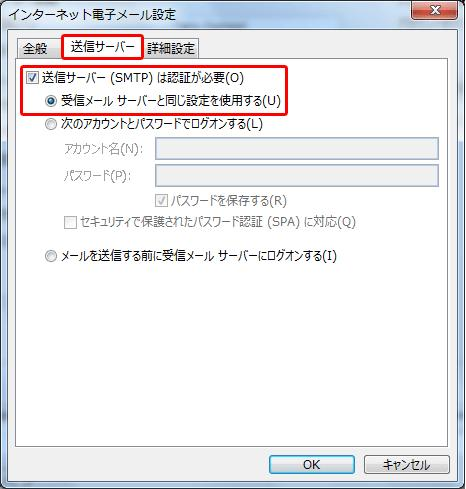 Outlook2013 6 送信サーバー タブ内の