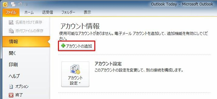 Outlook2010 1 メニューバーの ファイル から
