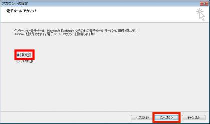 Outlook2007 1 Outlook ソフトを ち上げ 次へ をクリックしてください