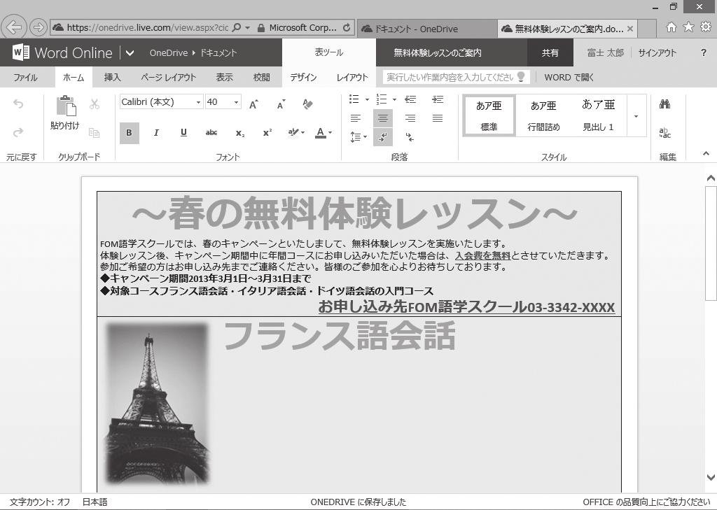 PowerPoint Online ( 旧称 :PowerPoint Web Apps) などがあります Office Onlineを使うと Word Excel