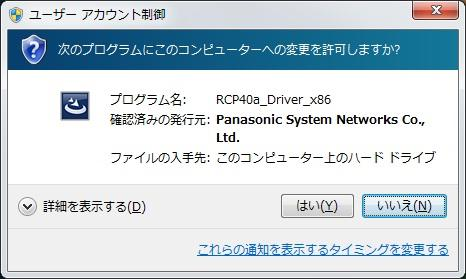 2.9. Windows 7 インストール 1 インストール実行 RCP40a_Driver_x86_yymmdd.exe を実行します RCP40a_Driver_x86_yymmdd.