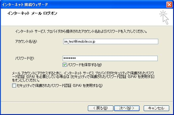 ( Outlook Express の設定