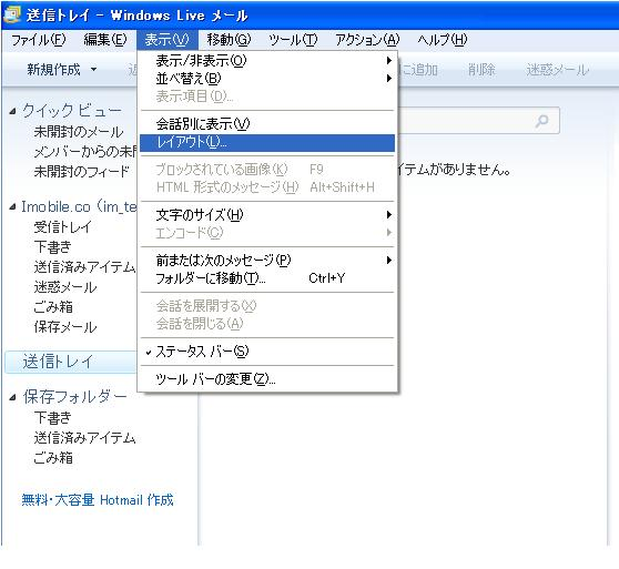 ( Windows Live メール注意事項 ) Windows Live