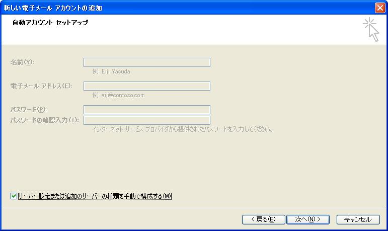 ( Outlook 2007 の設定 ) 4.
