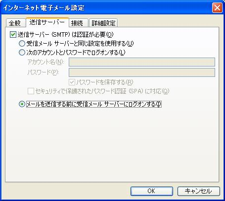 ( Outlook 2007 の設定 ) 7.
