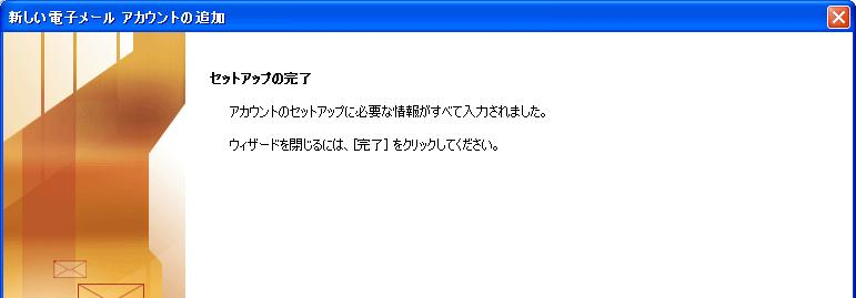 ( Outlook 2007 の設定 )