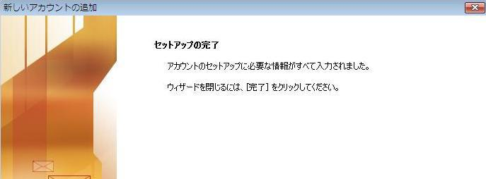 ( Outlook 2010 の設定