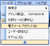 Outlook 2003 for Windows Microsoft Outlook 2003 を起動し [ ツール