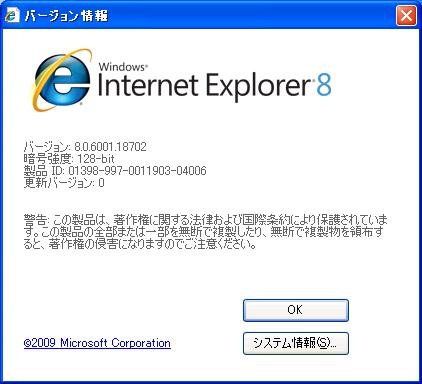 XP の場合 http://www.microsoft.com/japan/security/bulletins/j_musteps_xp.mspx Windows Vista の場合 http://www.microsoft.com/japan/security/bulletins/j_musteps_vista.