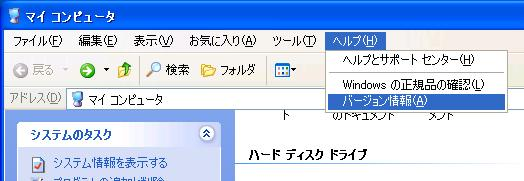 1. Windows のバージョン確認 1) SR-SaaS システムの動作環境 Windows XP + Service Pack 3 Windows Vista + Service Pack 1 Windows Vista +